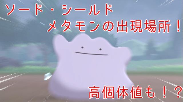 ポケモン 剣 盾 メタモン 厳選